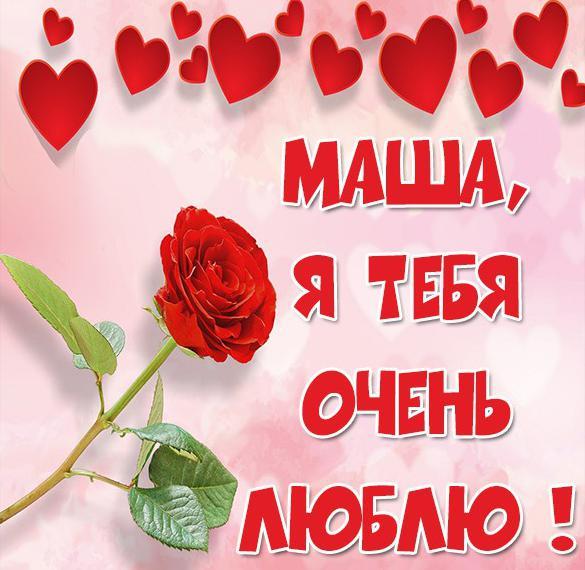 Фото с именем Маша я тебя люблю