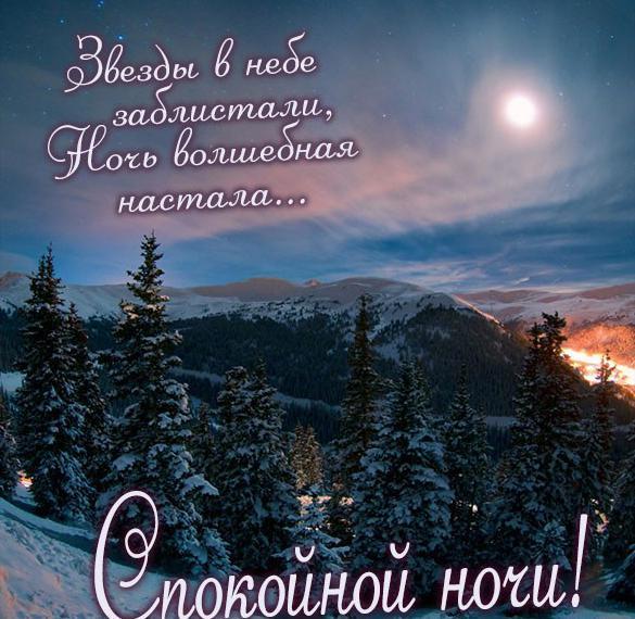 Фото спокойной ночи зимнее