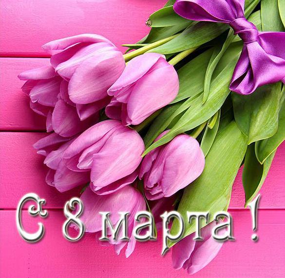 Фотография на праздник 8 марта