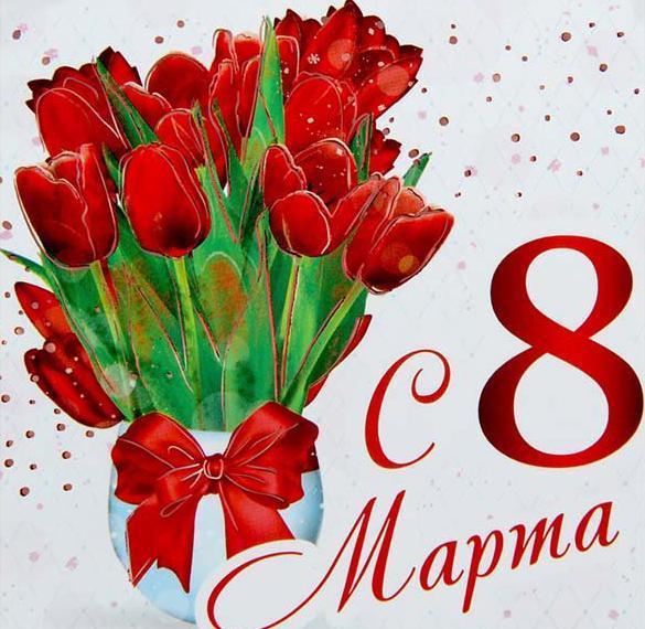 Фотография с красивыми цветами к 8 марта
