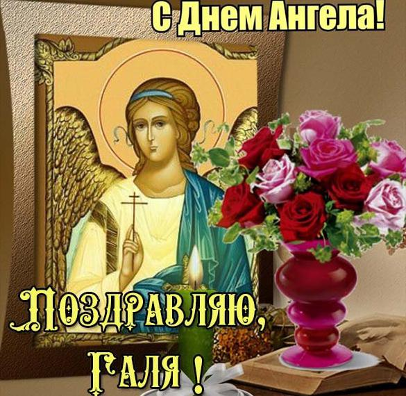 Картинка Галя с днем ангела
