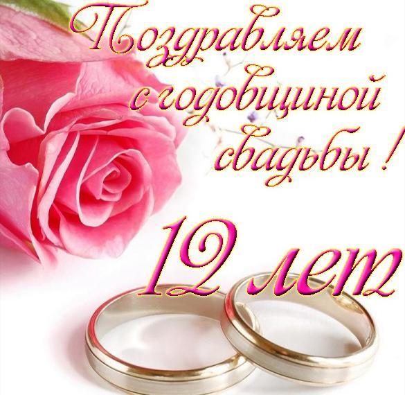 Поздравления на никелевую свадьбу 12 лет короткие