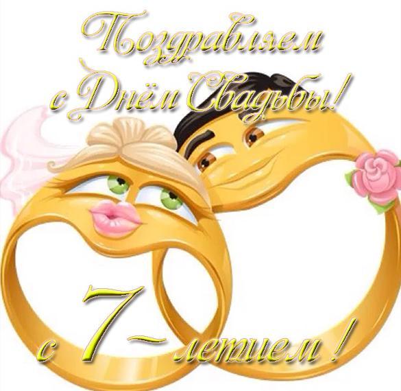Открытка на годовщину со дня свадьбы 7 лет