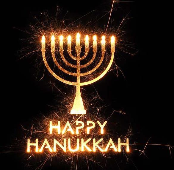 Поздравление в картинке на еврейский праздник Ханука