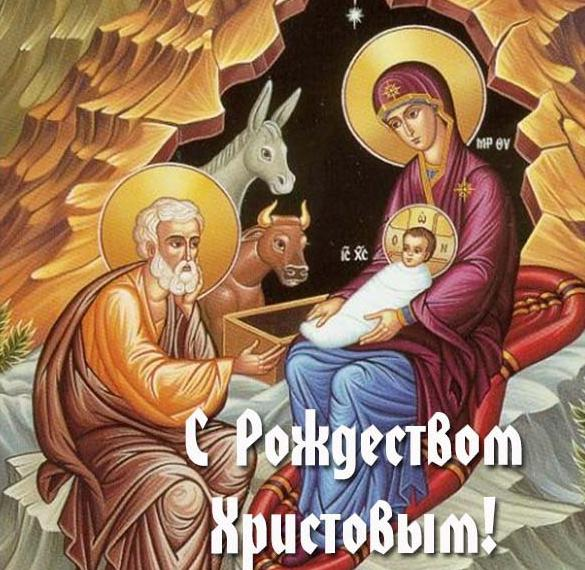 Христианская открытка с Рождеством