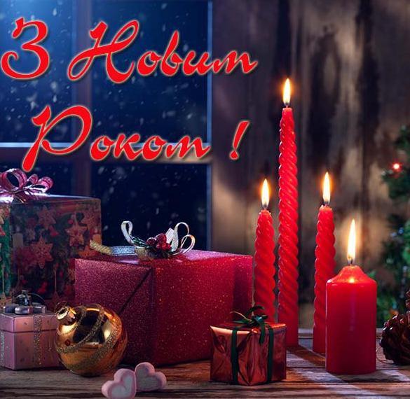 Христианское поздравление в картинке с Новым Годом на украинском языке