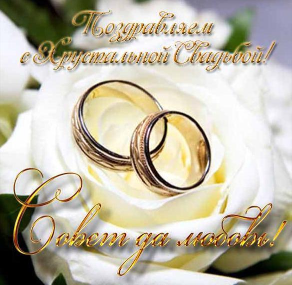 Открытка с поздравлением с хрустальной свадьбой
