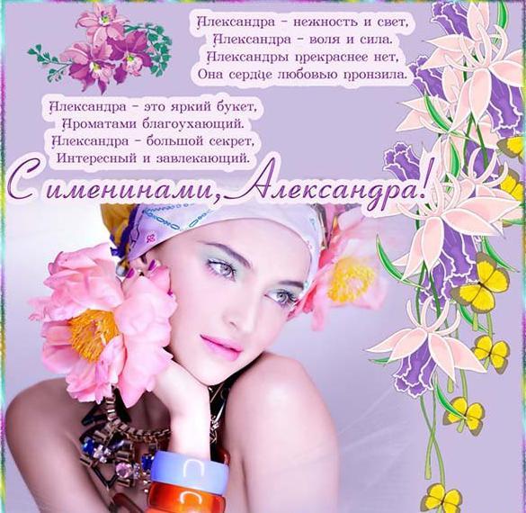 Картинка на именины Александры с поздравлением