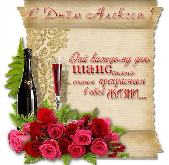 Картинка на именины Алексея с поздравлением