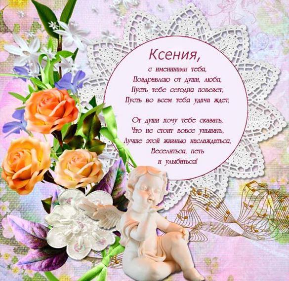 Открытка на именины Ксении с поздравлением