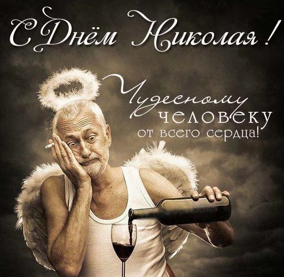 Электронная открытка на именины Николая