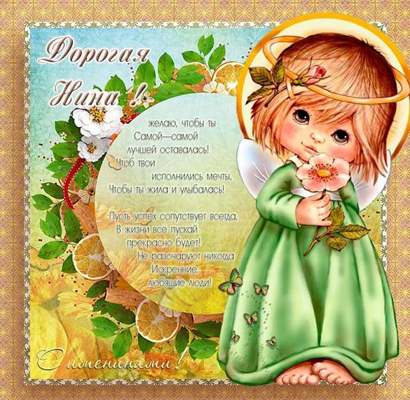 Картинка на именины для Нины с поздравлением