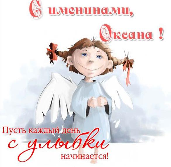 Картинка на именины для Оксаны с поздравлением