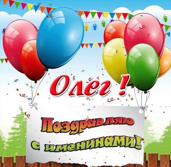 Электронная открытка на именины Олега