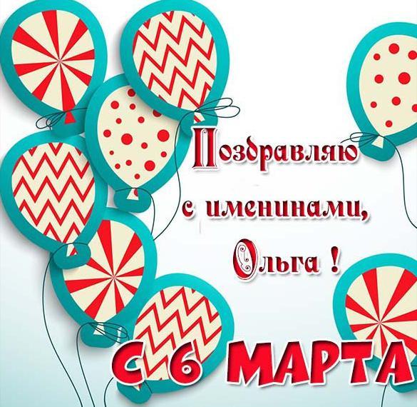 Картинка на именины для Ольги 6 Марта