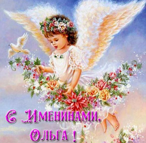 Бесплатная открытка на именины Ольги
