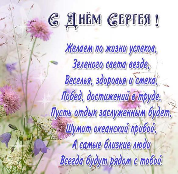 Открытка на именины Сергея с поздравлением
