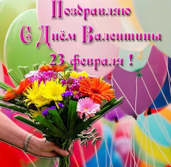Открытка на именины Валентины 23 февраля