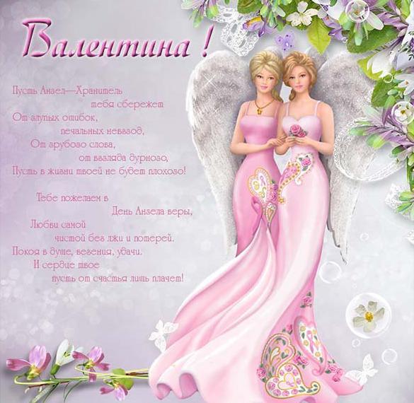 Электронная открытка на именины Валентины