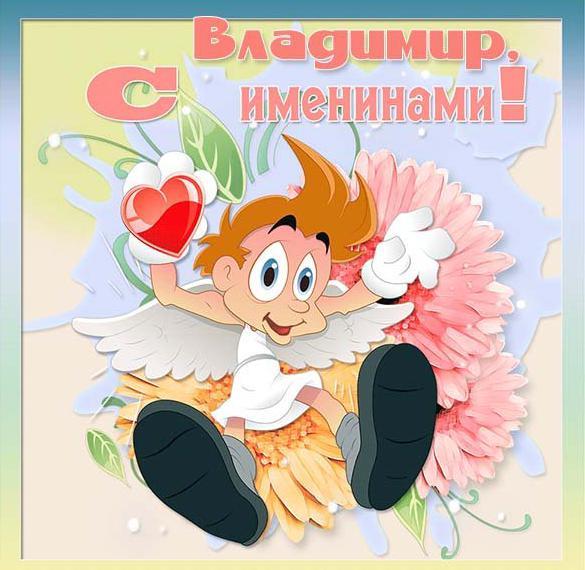 Картинка на именины для Владимира