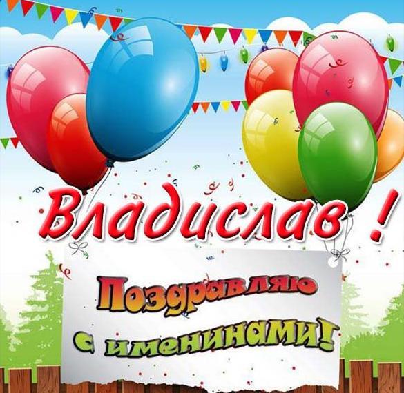 Электронная открытка на именины Владислава