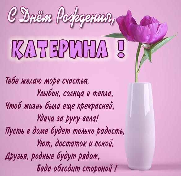 pozdravlenie-s-dnem-rozhdeniya-katya-otkritki foto 12