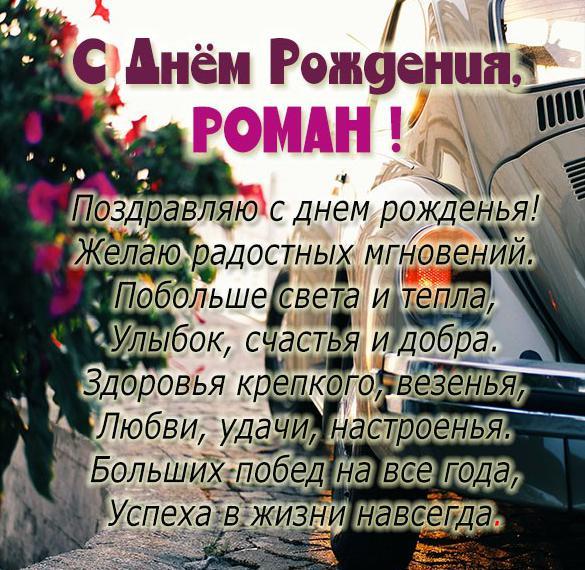 Именная открытка с днем рождения для Романа