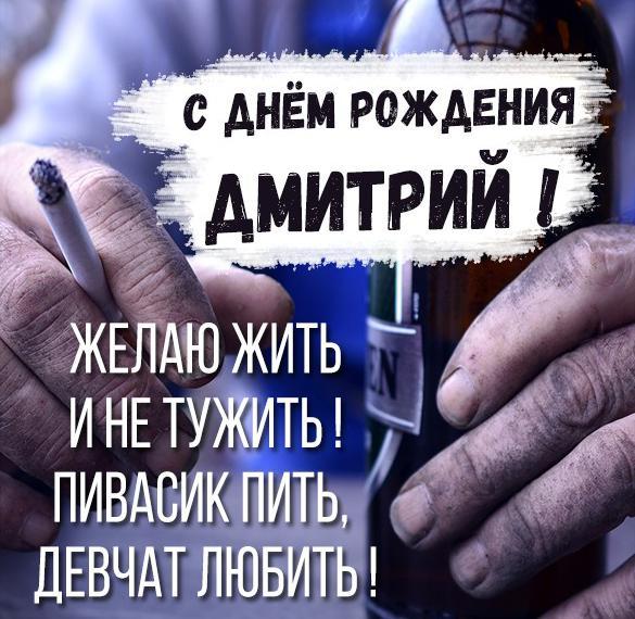 pozdravlenie-dmitriyu-otkritka foto 17