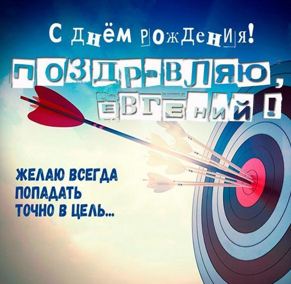 Именная открытка с днем рождения Евгений