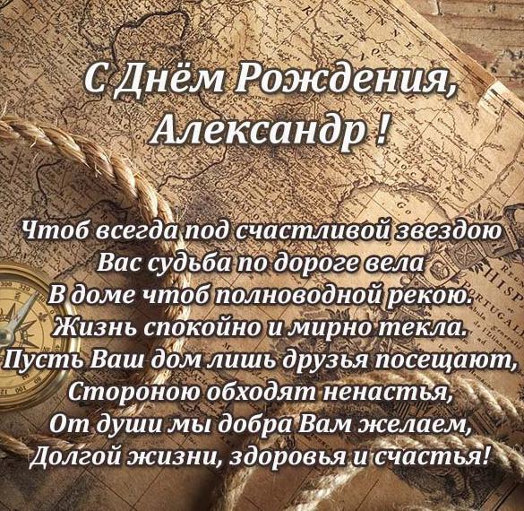Юбилейные поздравления для александра