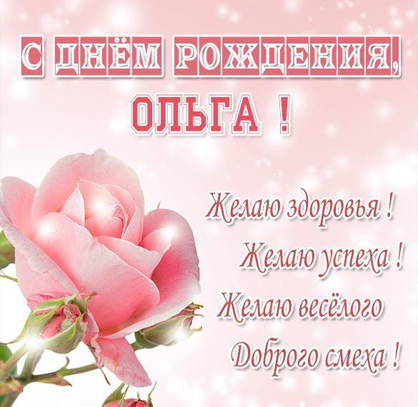 Именная открытка с днем рождения Ольга