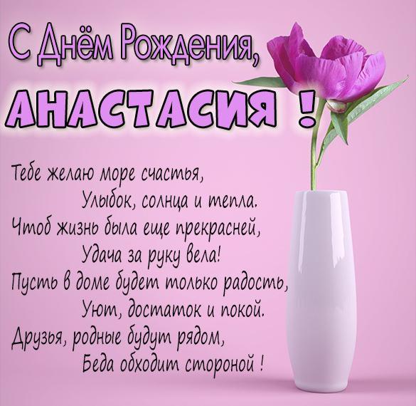 Именная открытка с днем рождения женщине Анастасия