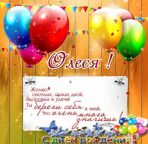 Красивая именная открытка с днем рождения Олеся