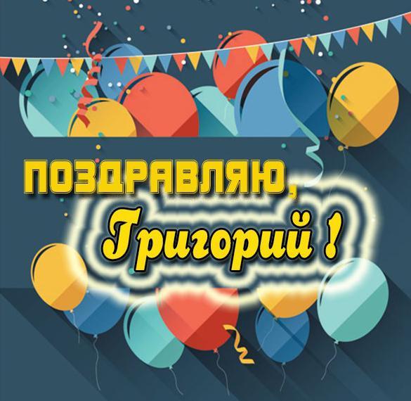 Электронная открытка с именем Григорий