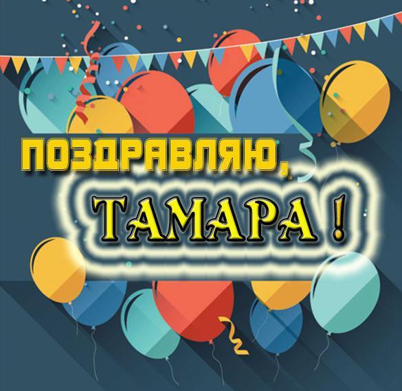 Электронная открытка с именем Тамара