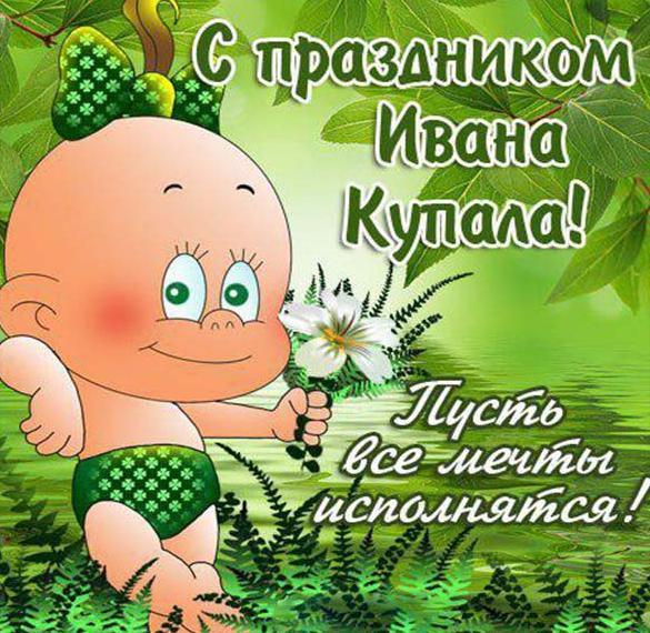 Картинка на день Иван Купала 7 июля