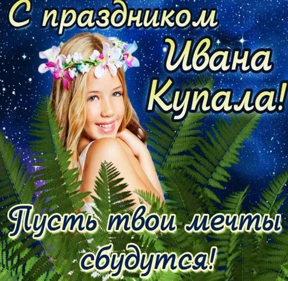 Фото открытка Иван Купала