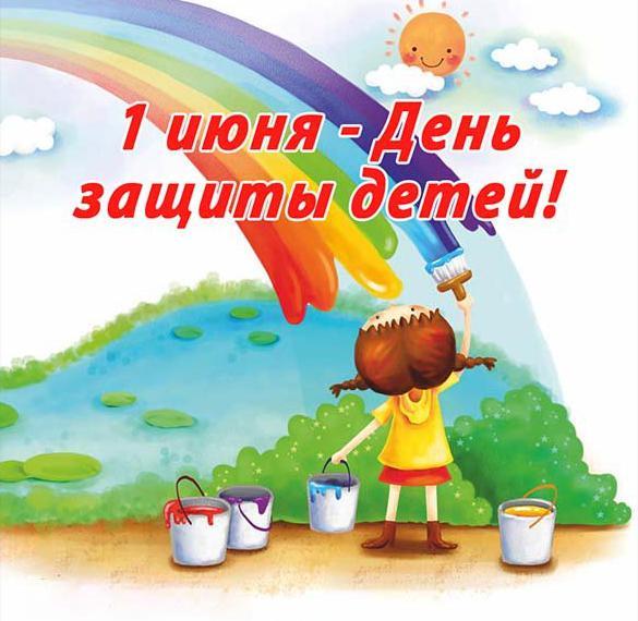 Картинка к дню защиты детей