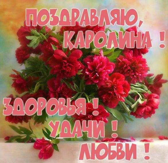 Картинка Каролине с цветами