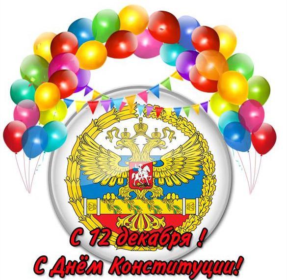 Картинка на 12 декабря день конституции РФ