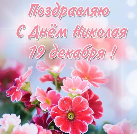 Картинка на 19 декабря день Николая