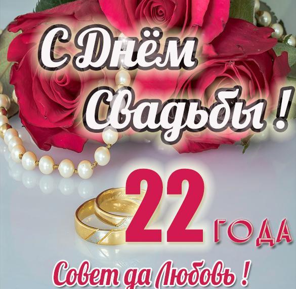 Поздравления юбилеем свадьбы 22 года