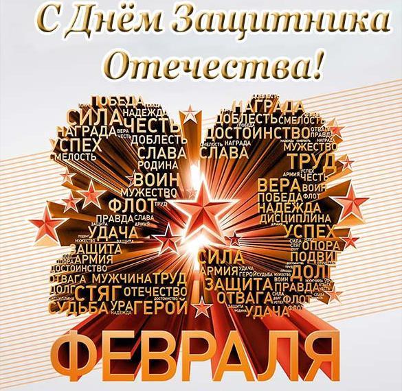 Картинка на 23 февраля день защитника отечества