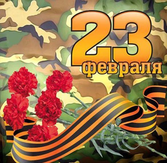 Открытка в советской картинке с 23 февраля