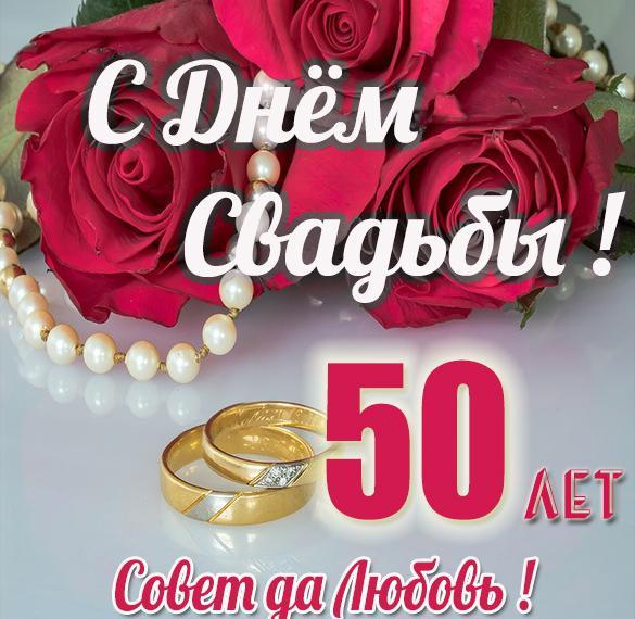 Поздравление с золотой свадьбой 50 лет вместе