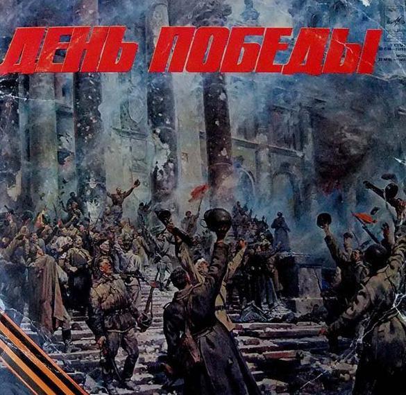 Картинка на 9 мая с солдатами