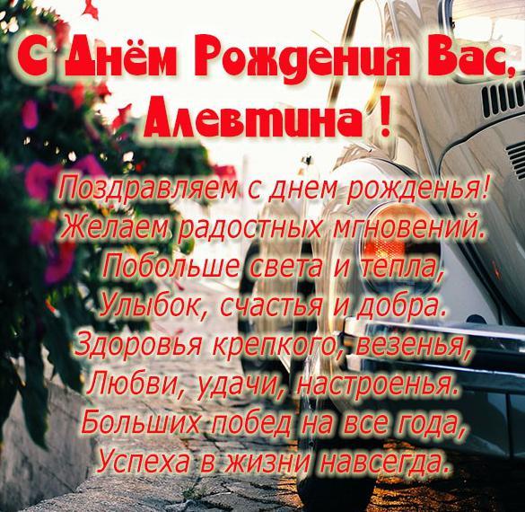 Картинка Алевтина с днем рождения Вас