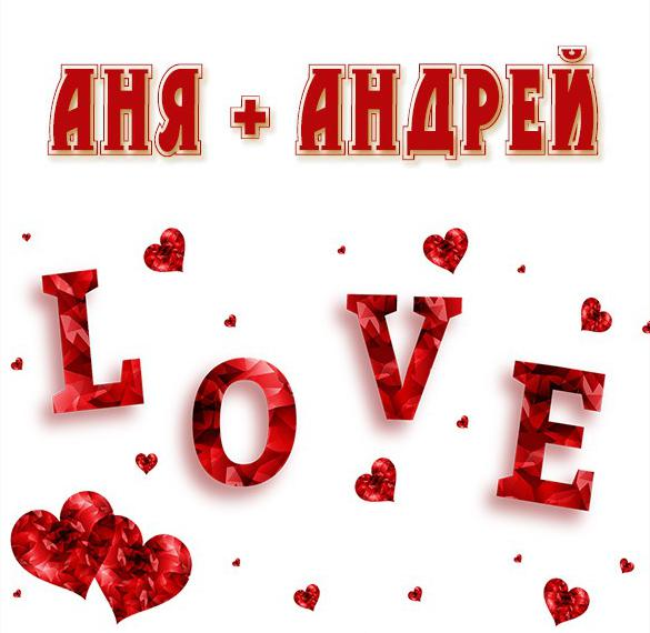 Картинка Аня и Андрей