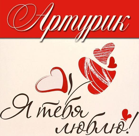 Картинка Артурик я тебя люблю