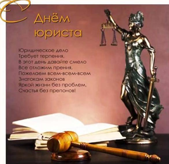 Бесплатная картинка с днем юриста
